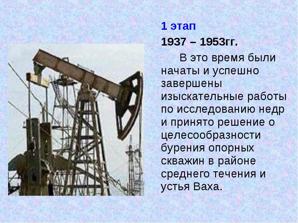 1 этап 1937 – 1953гг. В это время были начаты и успешно завершены изыскат...