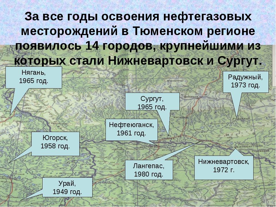 За все годы освоения нефтегазовых месторождений в Тюменском регионе появилось...