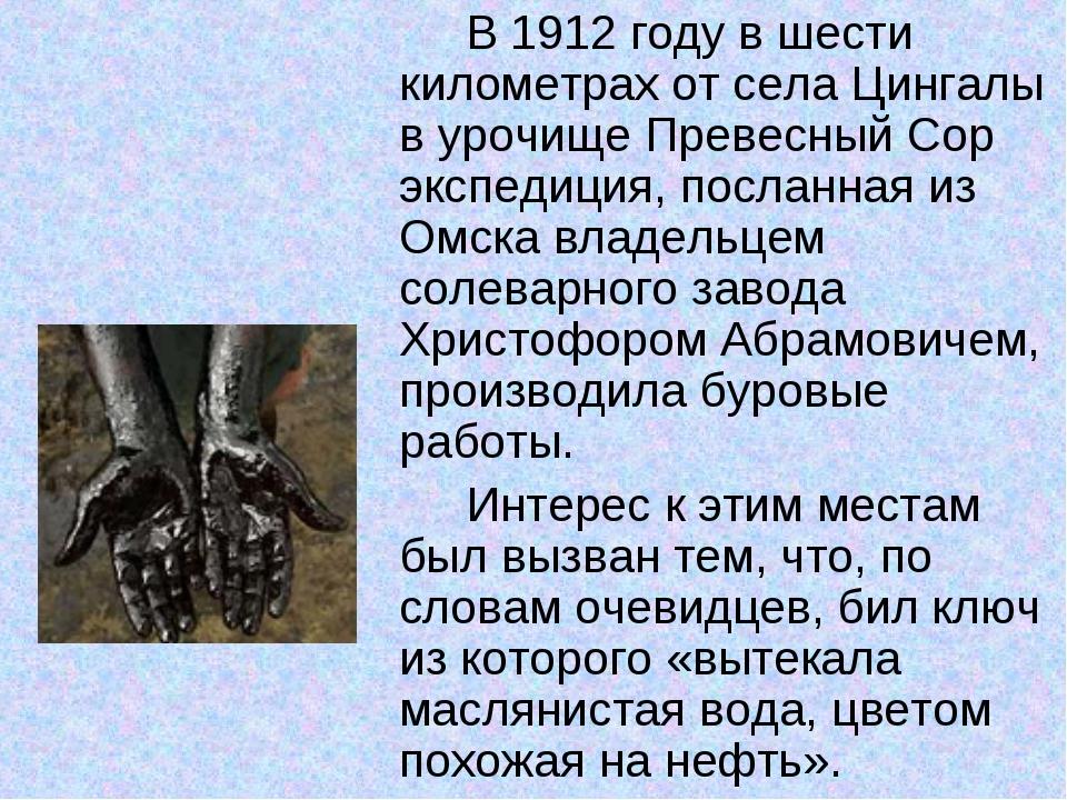 В 1912 году в шести километрах от села Цингалы в урочище Превесный Сор эксп...