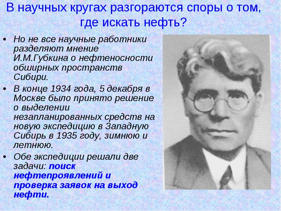Но не все научные работники разделяют мнение И.М.Губкина о нефтеносности обши...
