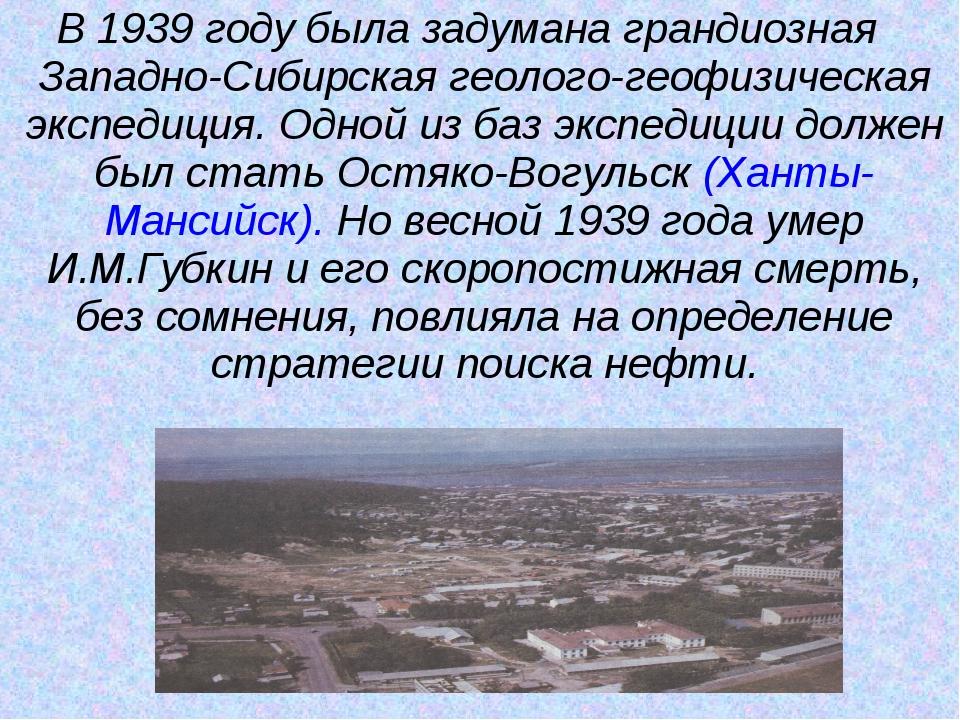 В 1939 году была задумана грандиозная Западно-Сибирская геолого-геофизическая...