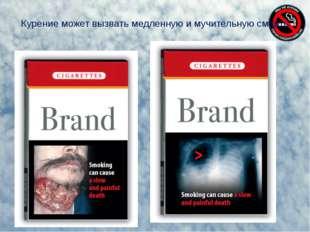 Курение может вызвать медленную и мучительную смерть