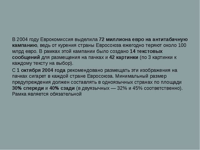 В 2004 году Еврокомиссия выделила 72 миллиона евро на антитабачную кампанию,...