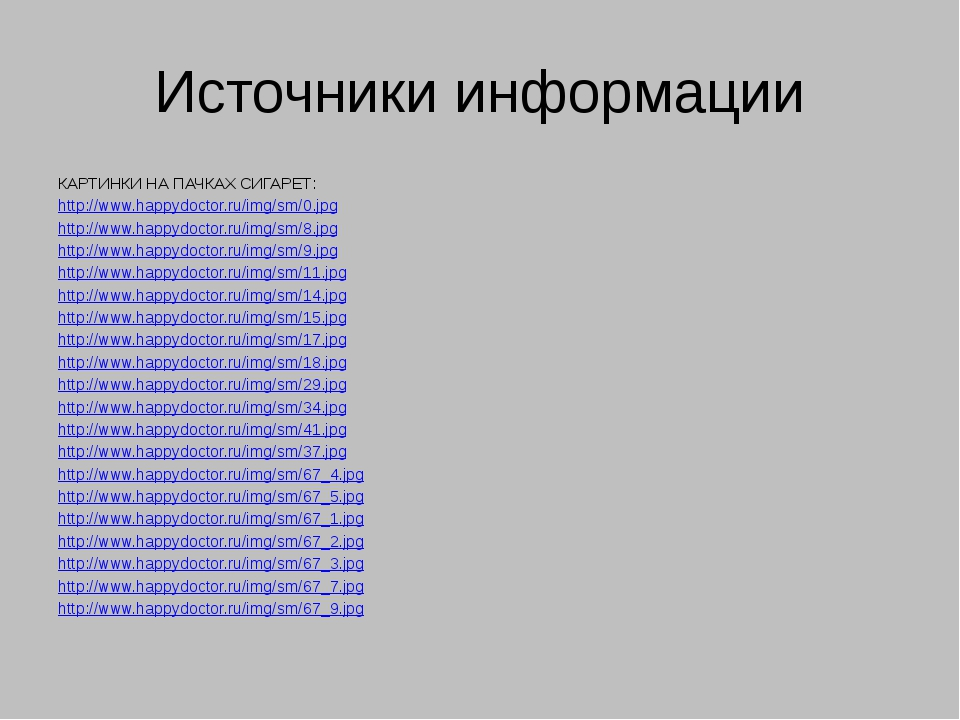 Источники информации КАРТИНКИ НА ПАЧКАХ СИГАРЕТ: http://www.happydoctor.ru/im...