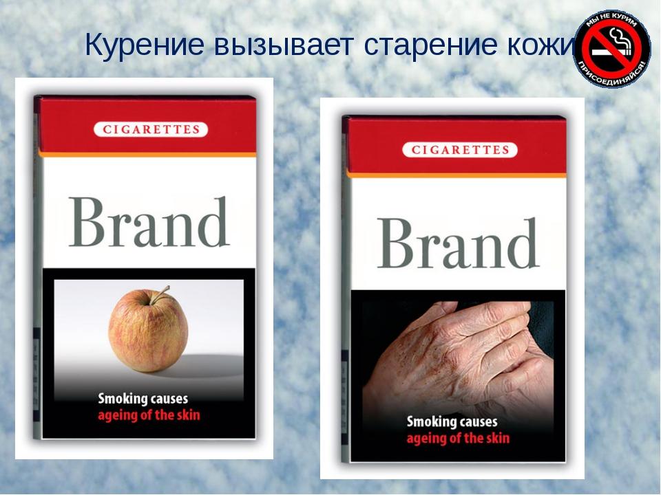 Курение вызывает старение кожи