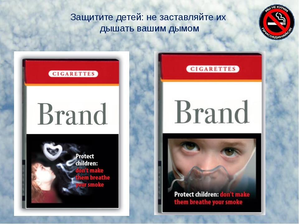 Защитите детей: не заставляйте их дышать вашим дымом
