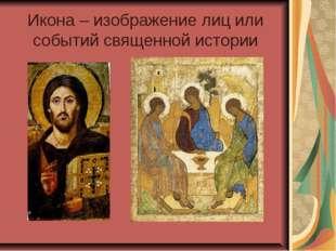 Икона – изображение лиц или событий священной истории