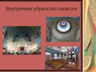 Внутреннее убранство синагоги