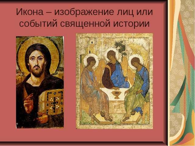 Картинки святой троицы в рисунках