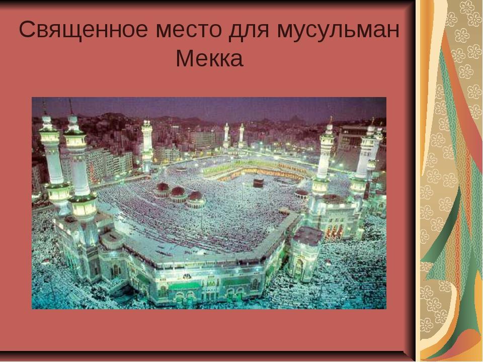 Священное место для мусульман Мекка