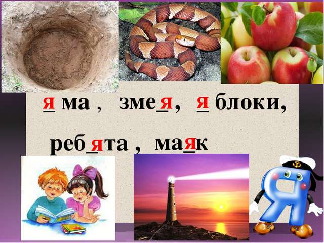 я _ ма , зме_ , _ блоки, реб_ та , ма_к я я я я