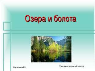 Озера и болота Урок географии в 8 классе Нестеренко И.Н.