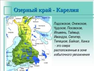 Ладожское, Онежское, Чудское, Псковское, Ильмень, Таймыр, Имандра, Селигер, Т
