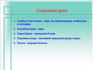 Содержание урока Голубые глаза России – озера. Их происхождение, особенности