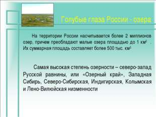 Голубые глаза России - озера На территории России насчитывается более 2 милли