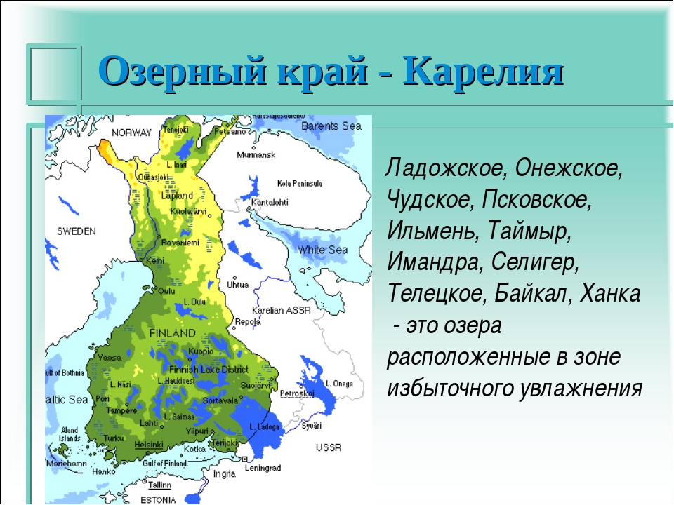 Ладожское, Онежское, Чудское, Псковское, Ильмень, Таймыр, Имандра, Селигер, Т...