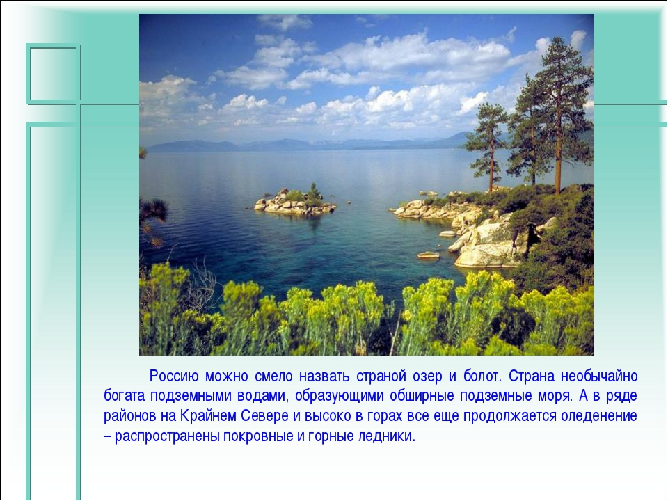 Россию можно смело назвать страной озер и болот. Страна необычайно богата по...
