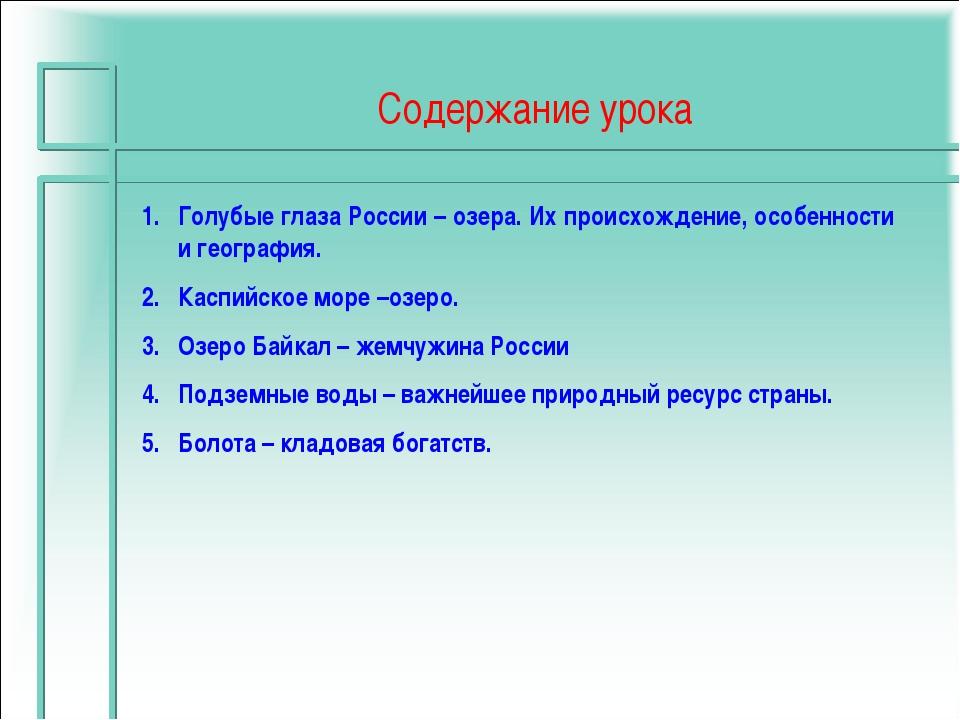 Содержание урока Голубые глаза России – озера. Их происхождение, особенности...