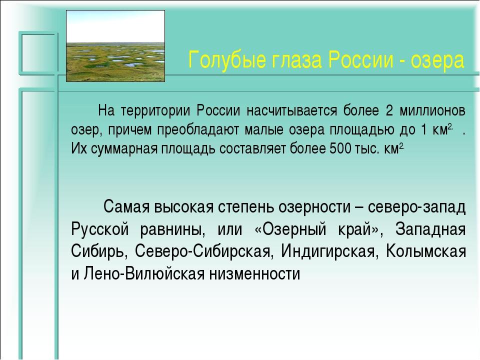 Голубые глаза России - озера На территории России насчитывается более 2 милли...