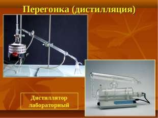 Перегонка (дистилляция) Дистиллятор лабораторный