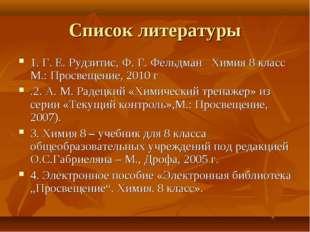 Список литературы 1. Г. Е. Рудзитис, Ф. Г. Фельдман Химия 8 класс М.: Просвещ