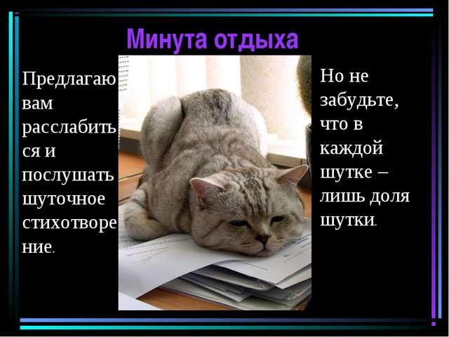 Минута отдыха Предлагаю вам расслабиться и послушать шуточное стихотворение....