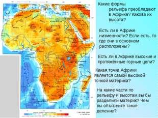 Какие формы рельефа преобладают в Африке? Какова их высота? Есть ли в Африке