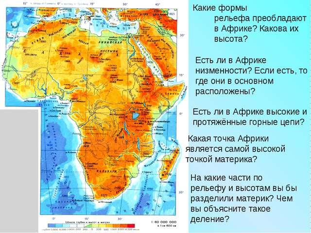 Какие формы рельефа преобладают в Африке? Какова их высота? Есть ли в Африке...