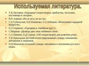 Т.В.Лагунина «Народные скороговорки, прибаутки, частушки, пословицы и загадки