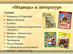 «Медведь» в литературе Сказки: Медвежата (Е.Чарушин) Маша и Медведь Колобок М