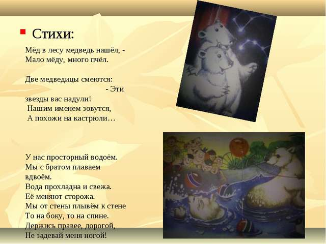 Стихи: Мёд в лесу медведь нашёл, - Мало мёду, много пчёл. Две медведицы смеют...