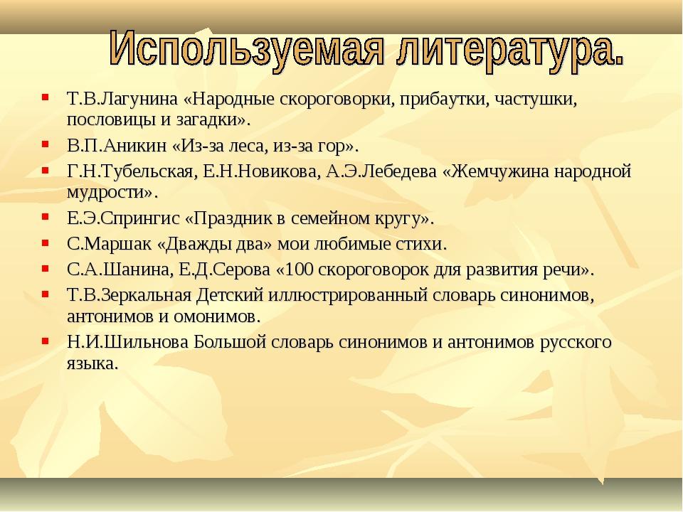 Т.В.Лагунина «Народные скороговорки, прибаутки, частушки, пословицы и загадки...