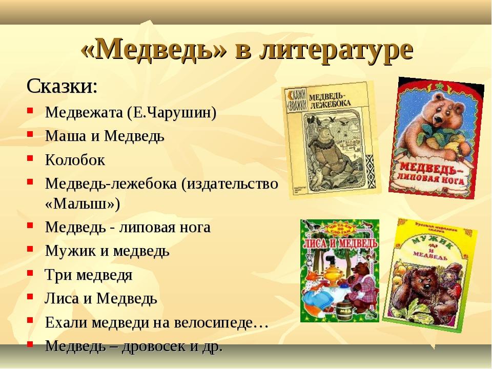 «Медведь» в литературе Сказки: Медвежата (Е.Чарушин) Маша и Медведь Колобок М...