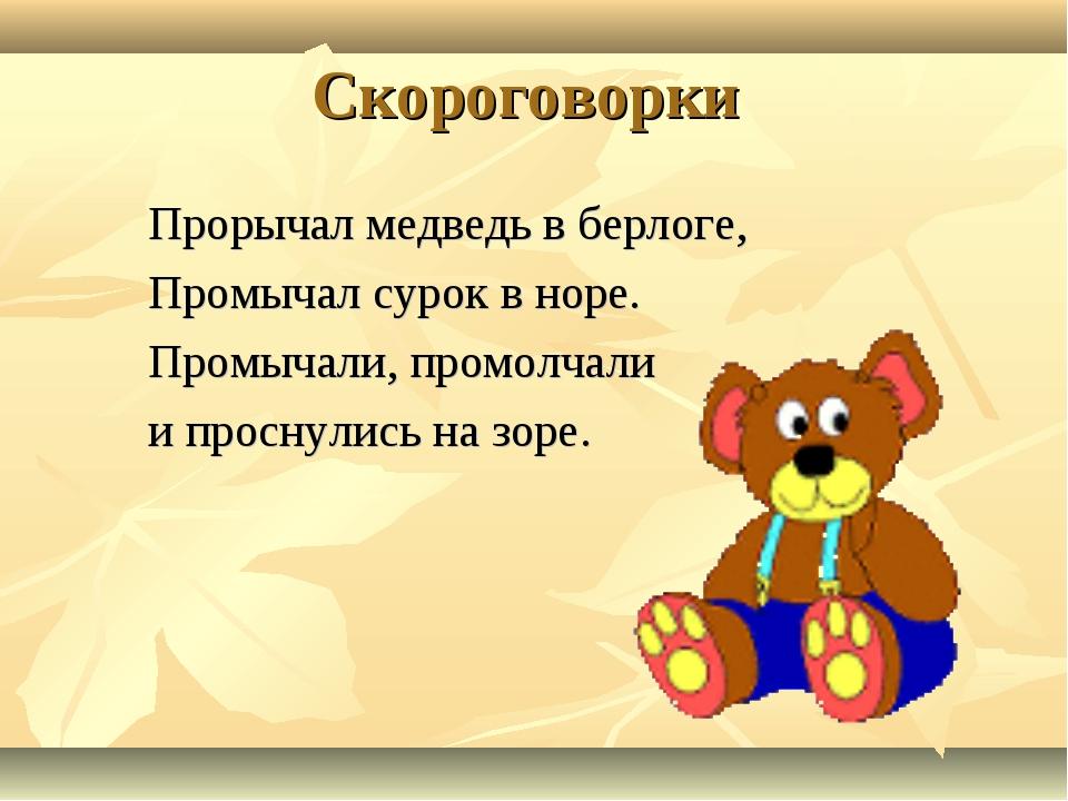 Скороговорки Прорычал медведь в берлоге, Промычал сурок в норе. Промычали, пр...