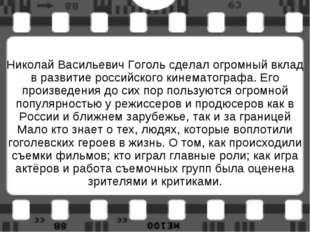Николай Васильевич Гоголь сделал огромный вклад в развитие российского кинем