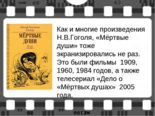 Как и многие произведения Н.В.Гоголя, «Мёртвые души» тоже экранизировались н