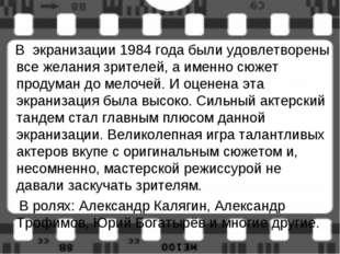 В экранизации 1984 года были удовлетворены все желания зрителей, а именно сю