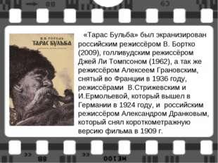 «Тарас Бульба» был экранизирован российским режиссёром В. Бортко (2009), гол
