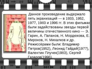 Данное произведение выдержало пять экранизаций — в 1933, 1952, 1977, 1983 и