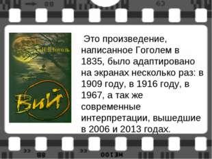 Это произведение, написанное Гоголем в 1835, было адаптировано на экранах не