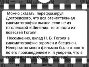 Можно сказать, перефразируя Достоевского, что вся отечественная кинематограф