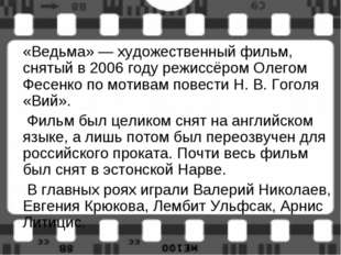 «Ведьма» — художественный фильм, снятый в 2006 году режиссёром Олегом Фесенк