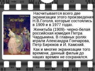 Насчитывается всего две экранизации этого произведения Н.В.Гоголя, которые с