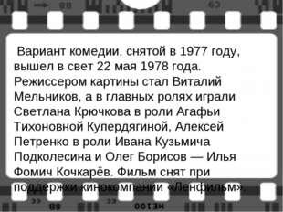 Вариант комедии, снятой в 1977 году, вышел в свет 22 мая 1978 года. Режиссер