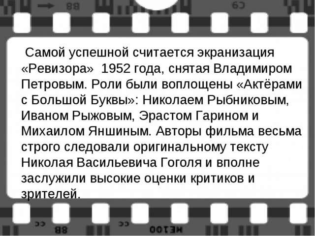 Самой успешной считается экранизация «Ревизора» 1952 года, снятая Владимиром...