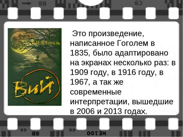 Это произведение, написанное Гоголем в 1835, было адаптировано на экранах не...