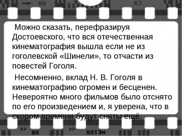 Можно сказать, перефразируя Достоевского, что вся отечественная кинематограф...