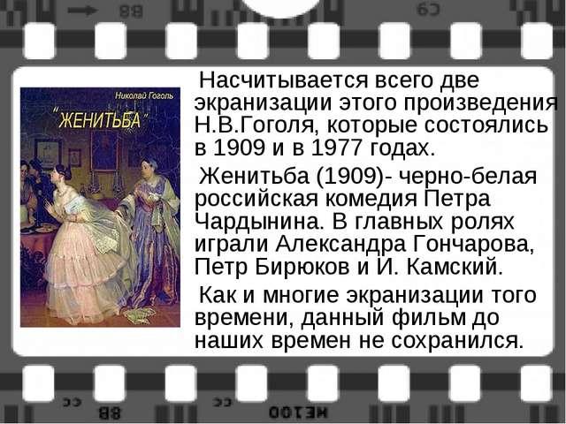 Насчитывается всего две экранизации этого произведения Н.В.Гоголя, которые с...