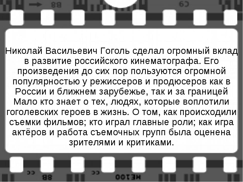 Николай Васильевич Гоголь сделал огромный вклад в развитие российского кинем...