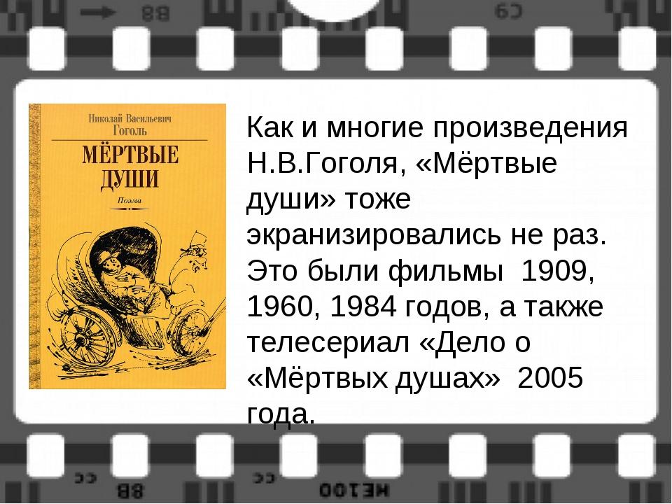 Как и многие произведения Н.В.Гоголя, «Мёртвые души» тоже экранизировались н...